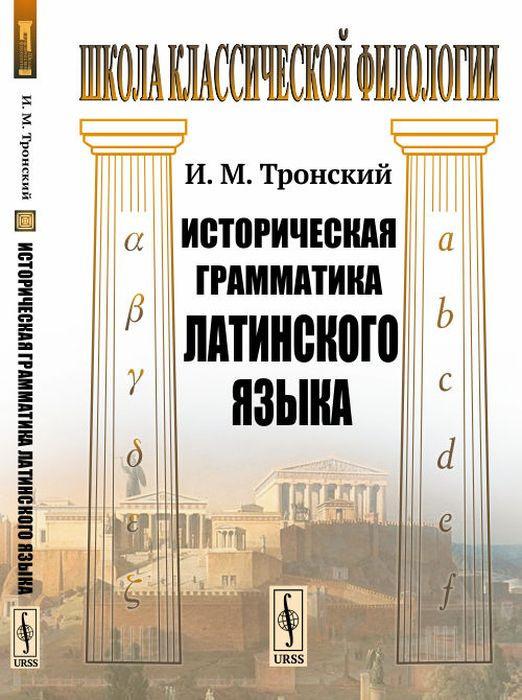 Историческая грамматика латинского языка #1