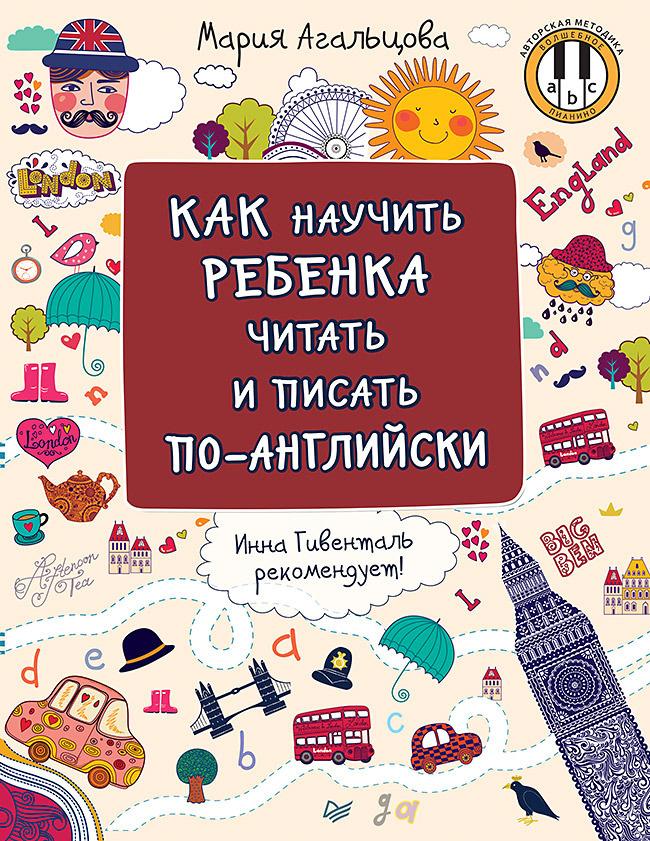 Как научить ребенка читать и писать по-английски | Агальцова Мария  #1