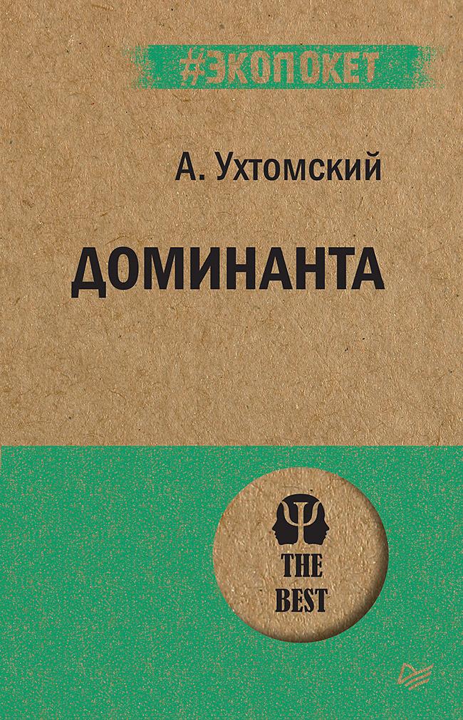 Доминанта | Ухтомский Алексей Алексеевич #1