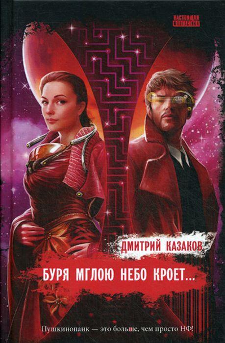 Буря мглою небо кроет....   Казаков Дмитрий Львович #1