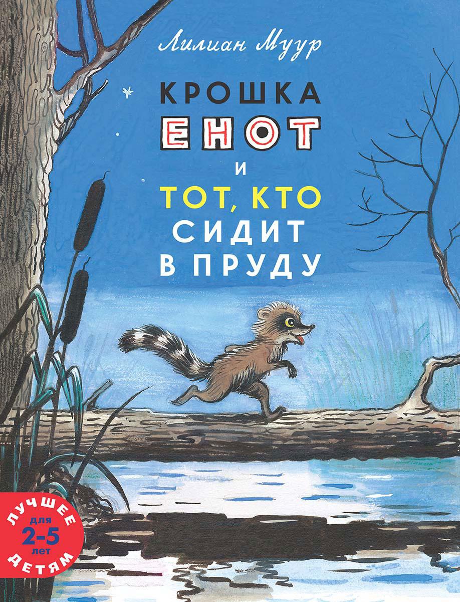 Крошка Енот и Тот, кто сидит в пруду | Муур Лилиан #1