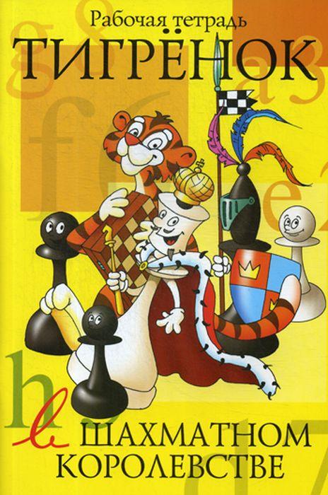 Тигренок в шахматном королевстве. рабочая тетрадь | Степовая Татьяна Юрьевна  #1