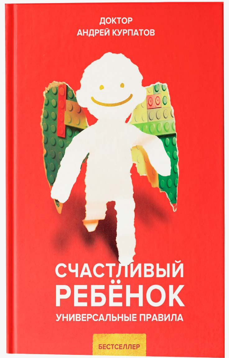 Счастливый ребенок. Универсальные правила | Курпатов Андрей Владимирович  #1
