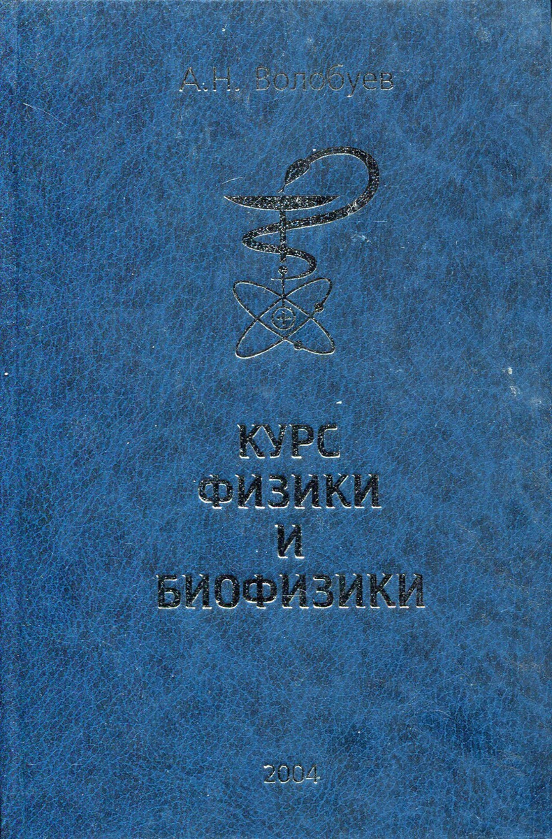 Курс физики и биофизики #1