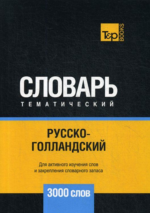 Русско-голландский тематический словарь. 3000 слов #1