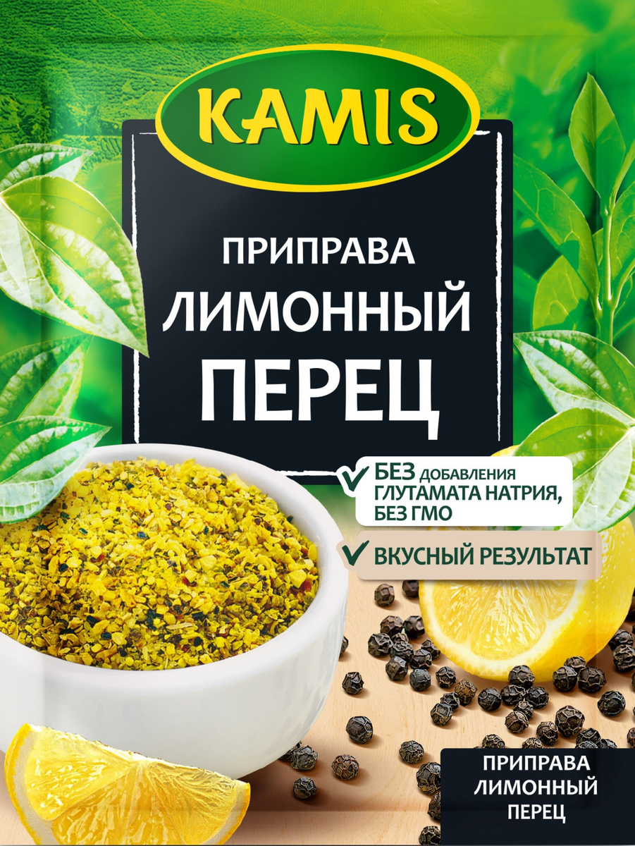 Kamis приправа лимонный перец, 20 г #1