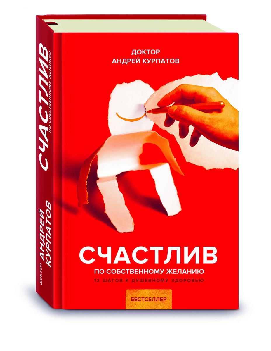 Счастлив по собственному желанию | Курпатов Андрей Владимирович  #1