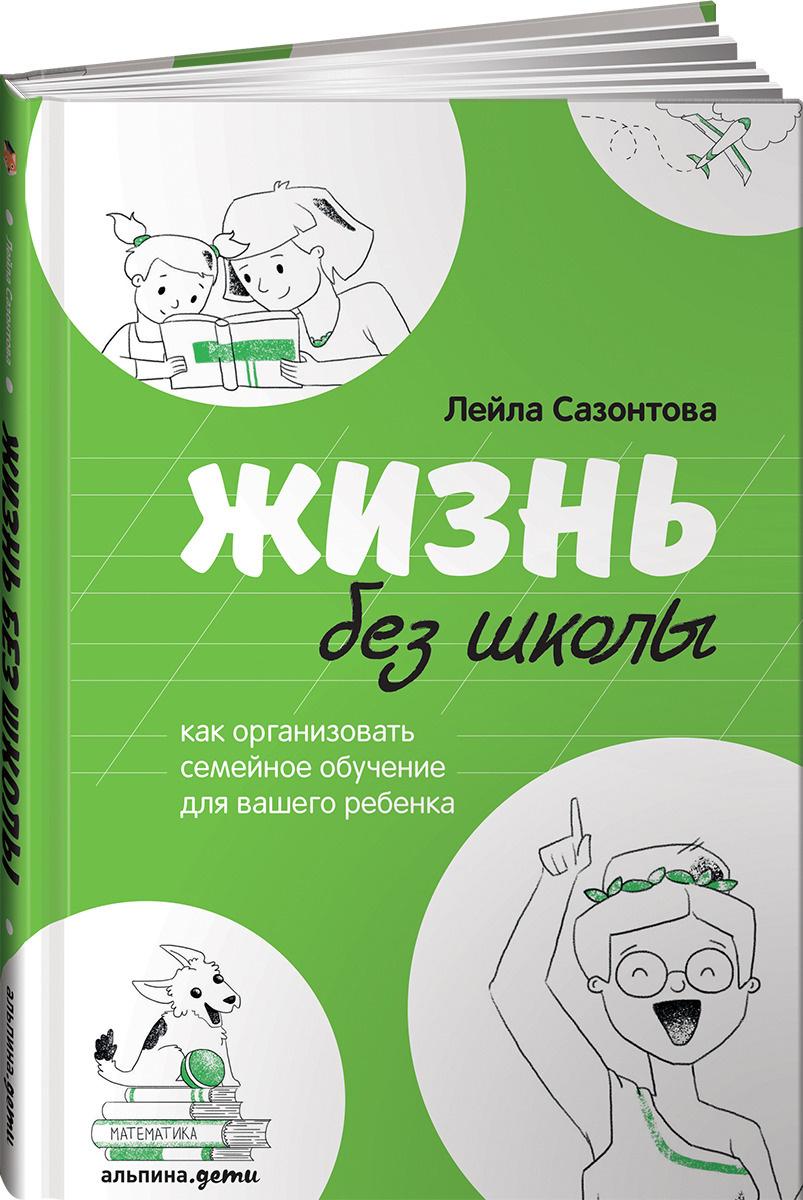 Жизнь без школы. Как организовать семейное обучение для вашего ребенка | Сазонтова Лейла  #1