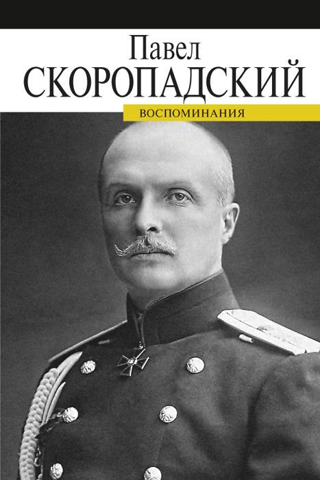 Скоропадский. Воспоминания | Скоропадский Павел Петрович  #1