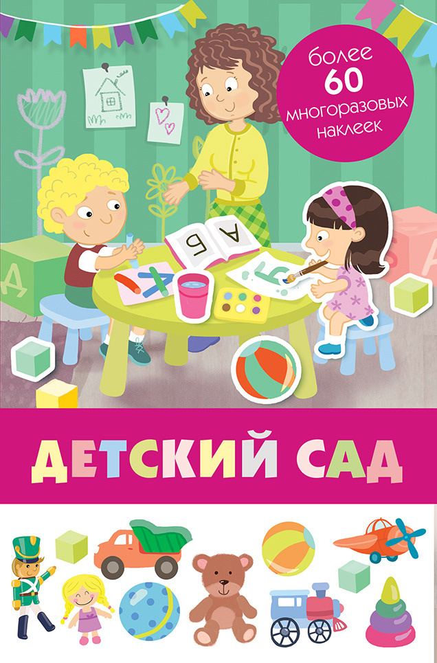 Детский сад. Панорамка с многоразовыми наклейками #1
