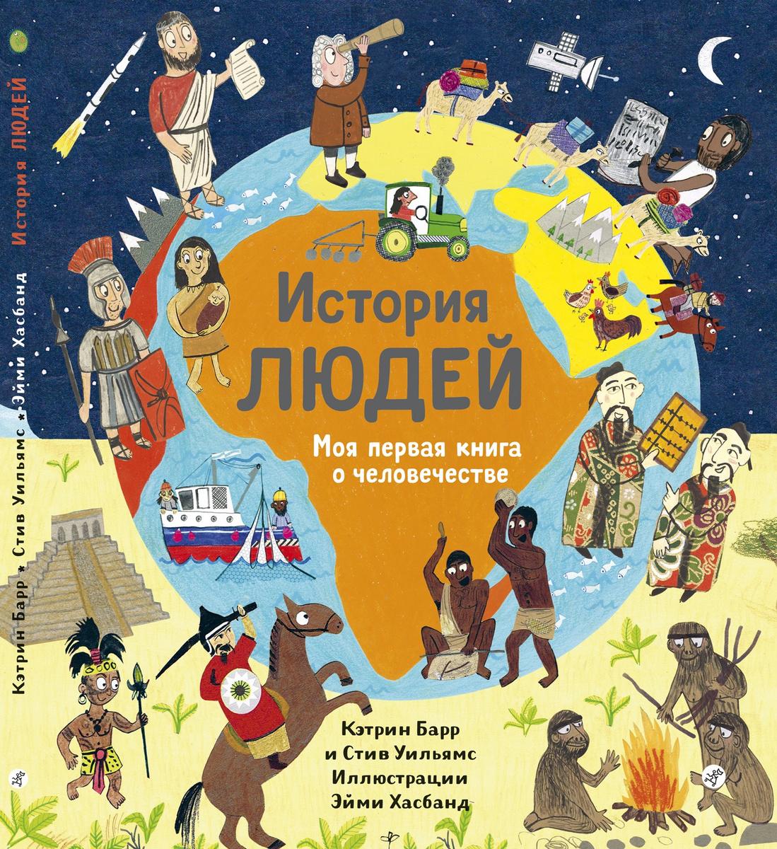 История людей, Моя первая книга о человечестве #1