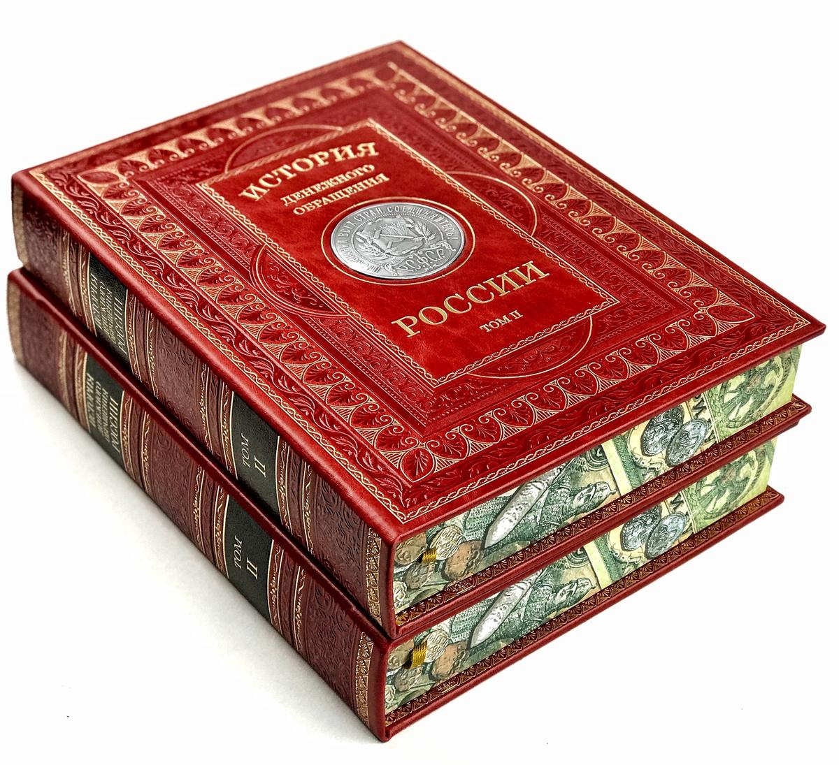 История денежного обращения России в 2-х томах #1