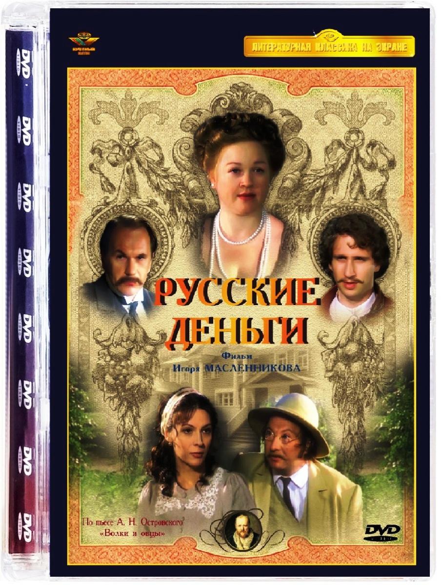 Русские деньги #1