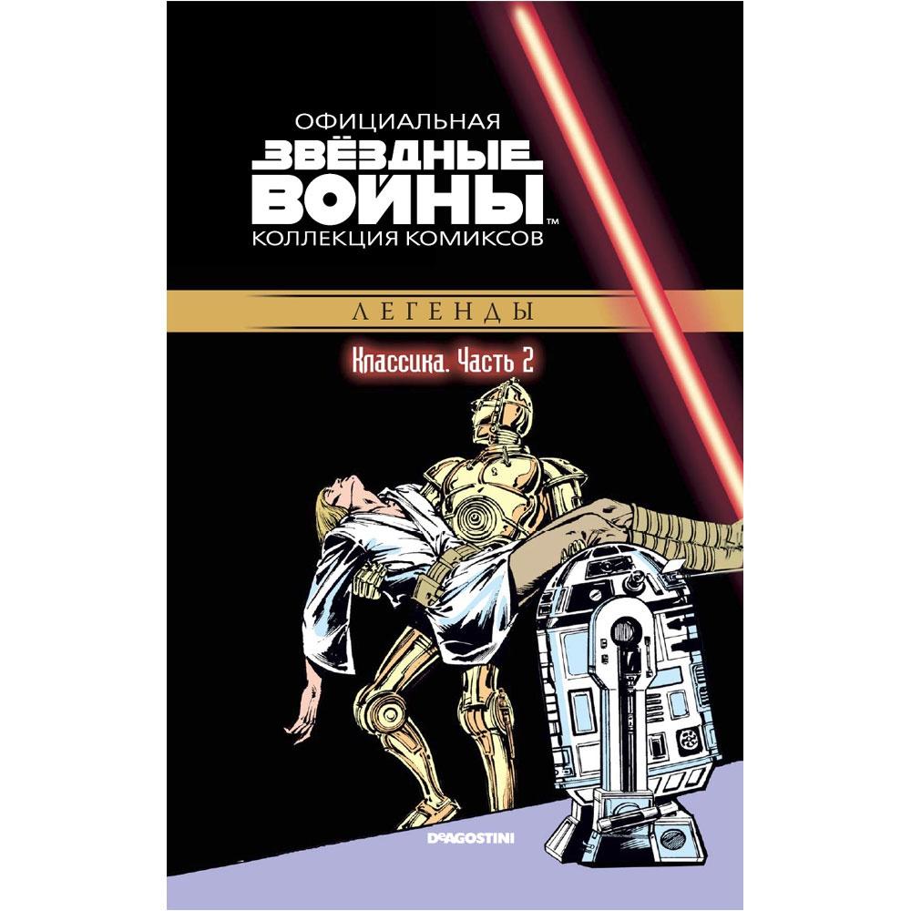 Звездные Войны. Классика. Часть 2. Официальная коллекция комиксов.  #1