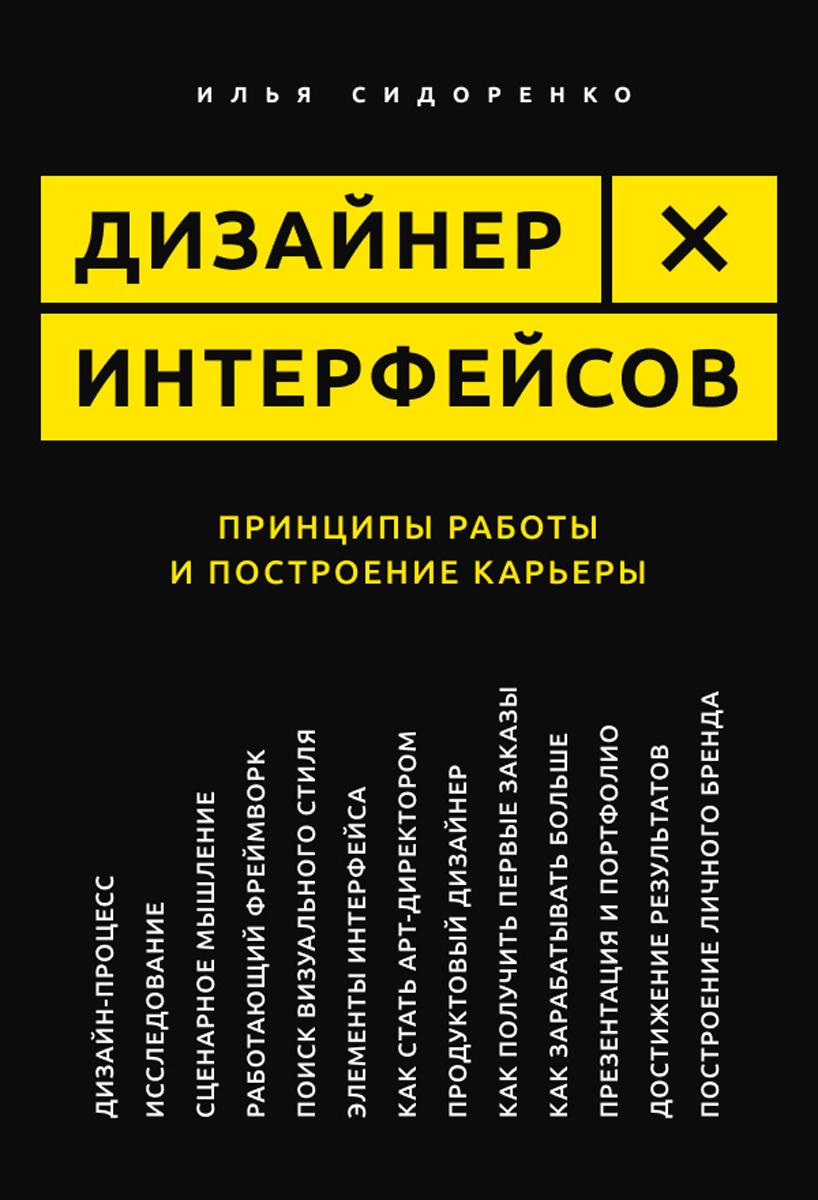 Дизайнер интерфейсов | Сидоренко Илья #1