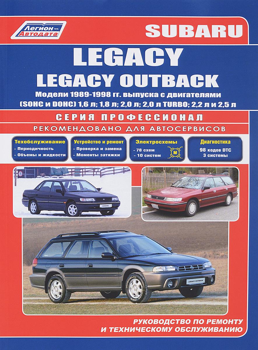 Subaru Legacy/Outback. Модели 1989-1998 гг. выпуска. Устройство, техническое обслуживание и ремонт  #1