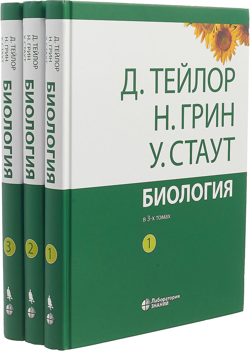 Биология. В 3 томах #1