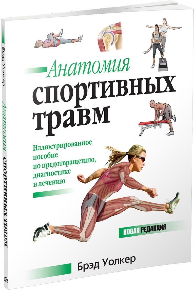 Анатомия спортивных травм | Уолкер Брэд #1