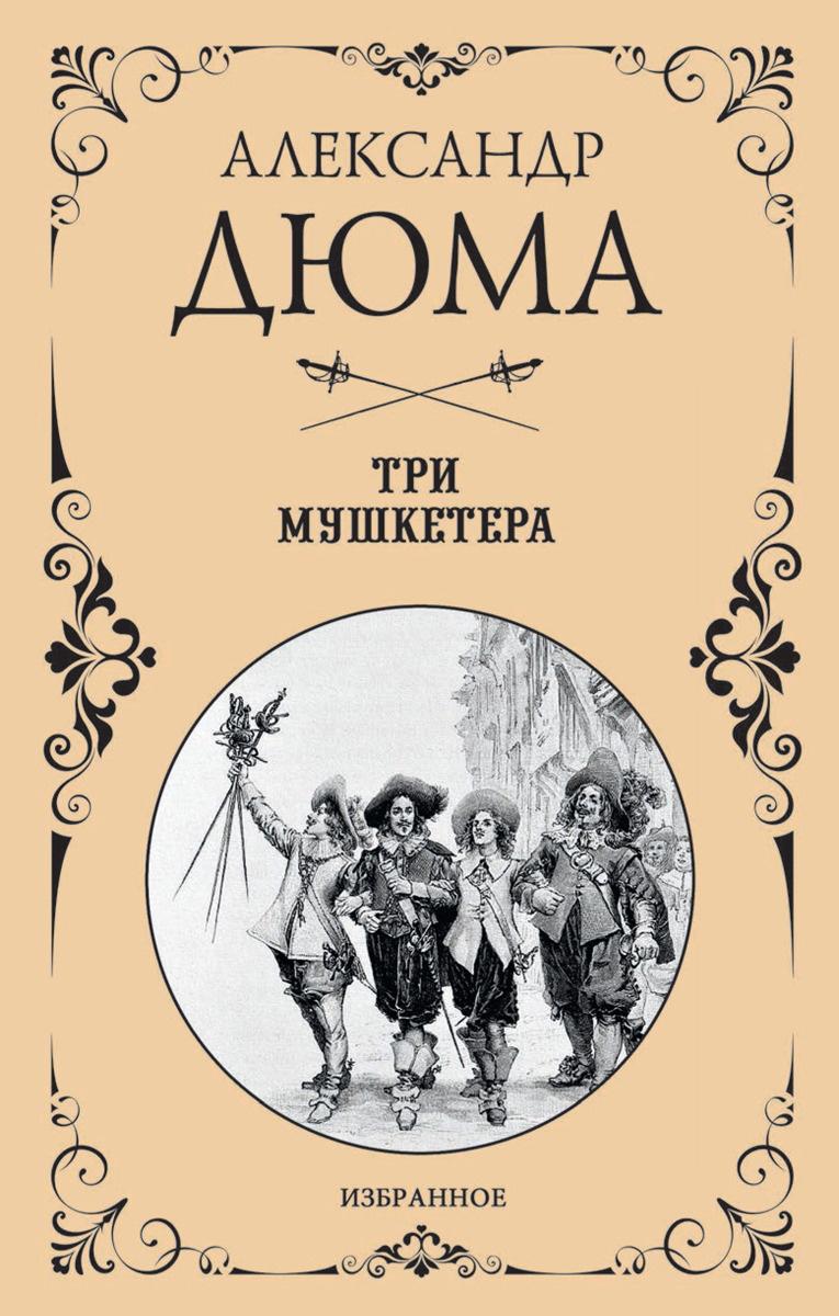 Три мушкетера  | Дюма Александр #1