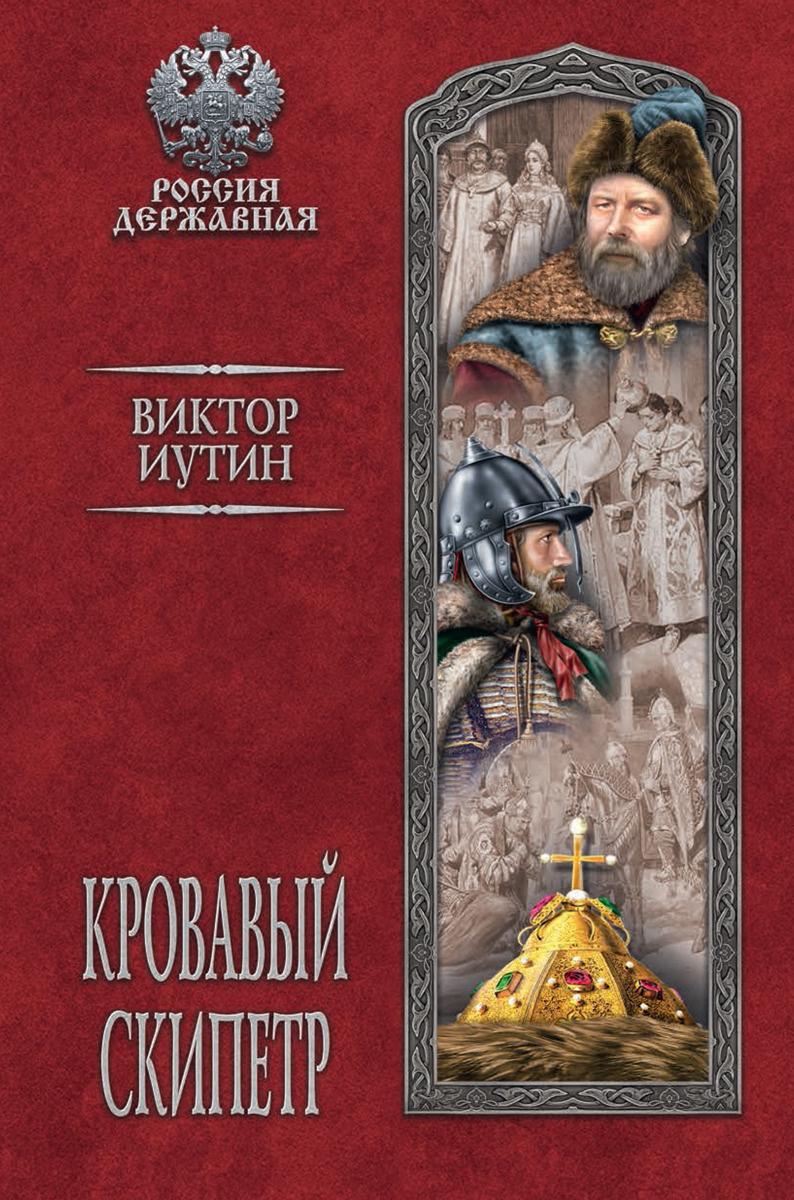 Кровавый скипетр  | Иутин Виктор Александрович #1