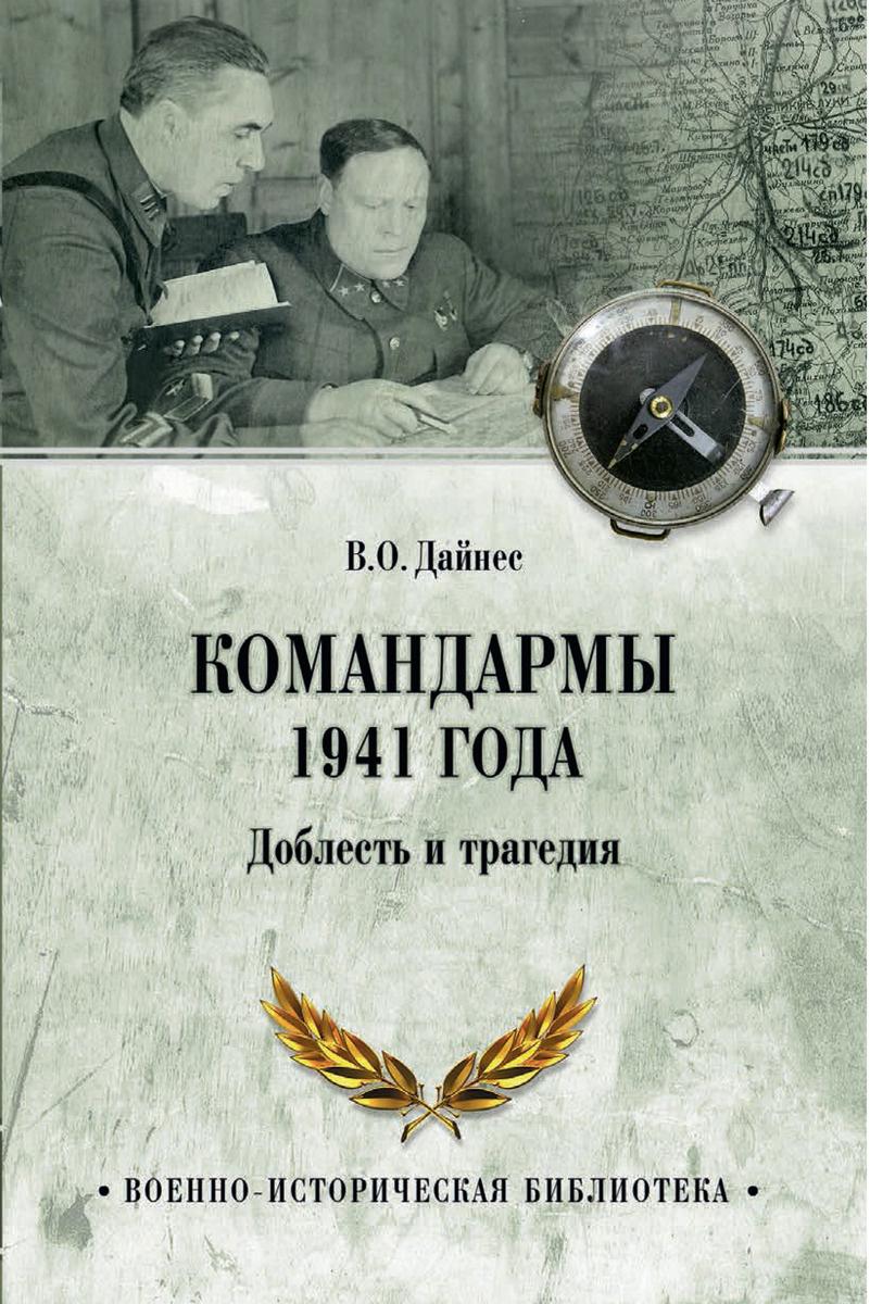 Командармы 1941 года. Доблесть и трагедия | Дайнес Владимир Оттович  #1