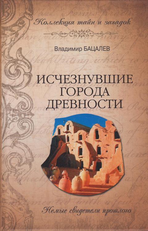 Исчезнувшие города древности. Немые свидетели прошлого   Бацалев Владимир Викторович  #1
