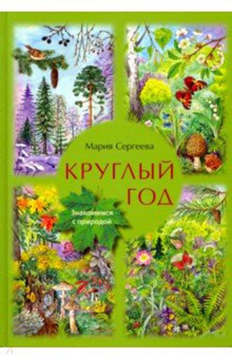 Круглый год | Сергеева Мария Николаевна #1