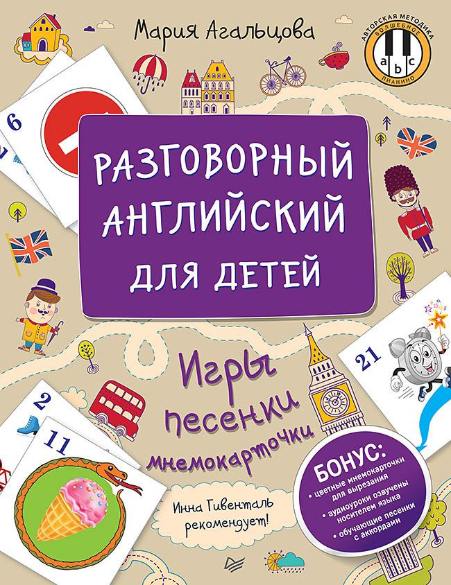 Разговорный английский для детей. Игры, песенки и мнемокарточки | Агальцова Мария  #1