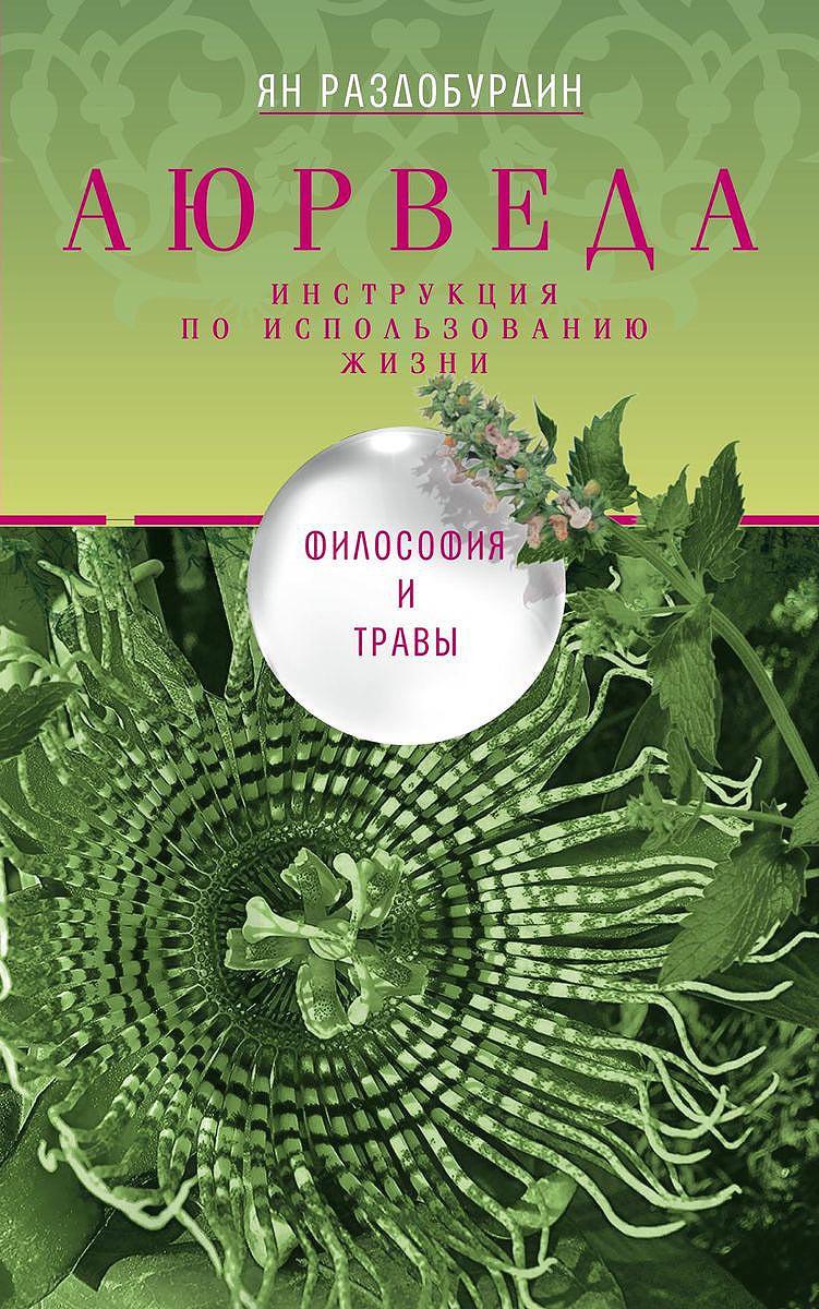 Аюрведа. Философия и травы | Раздобурдин Ян Николаевич #1