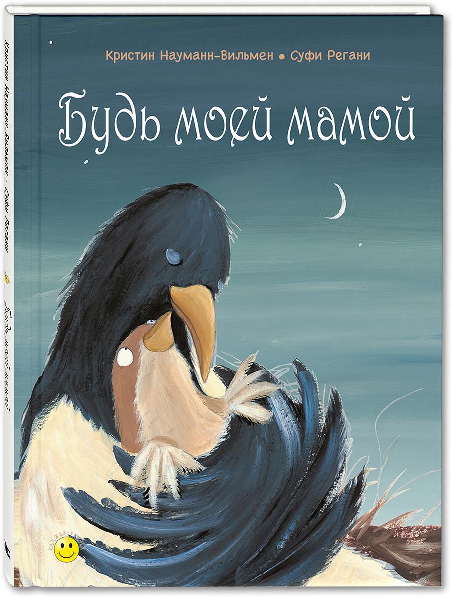 Будь моей мамой | Науманн-Вильмен Кристин #1