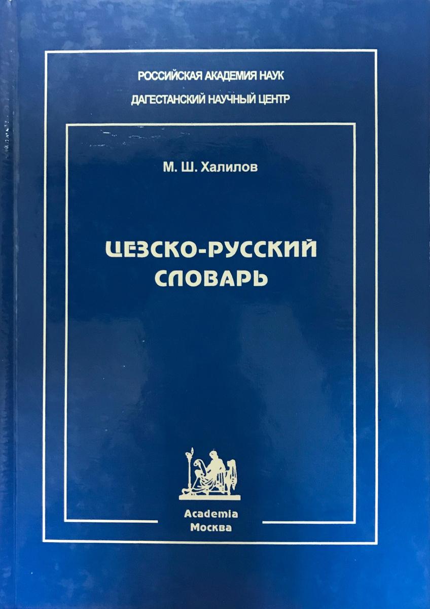 Цезско-русский словарь #1