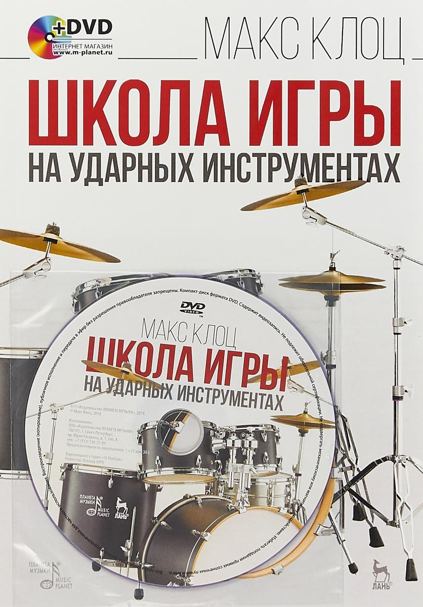 Школа игры на ударных инструментах (+ DVD-ROM) | Клоц Максим Михайлович  #1