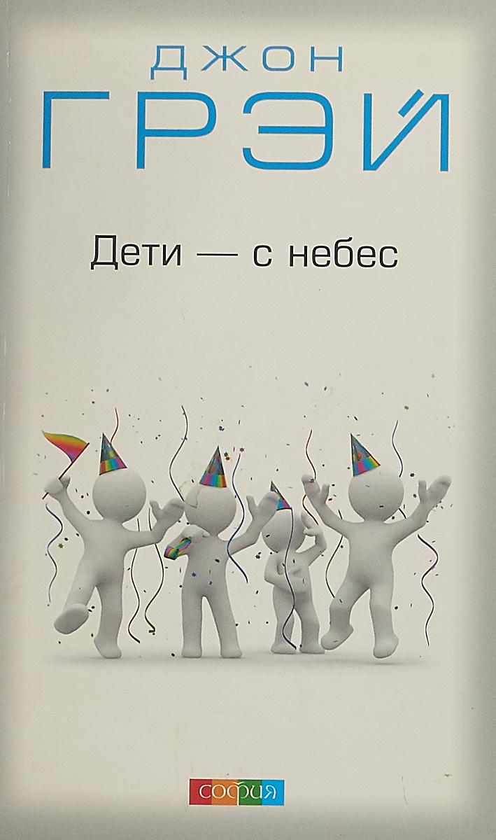 Дети - с Небес. Искусство позитивного воспитания. Как развить в ребенке дух сотрудничества, отзывчивость #1