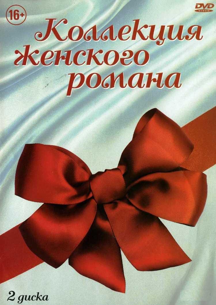 Коллекция женского романа: Порочные связи / Стриптиз (2 DVD)  #1