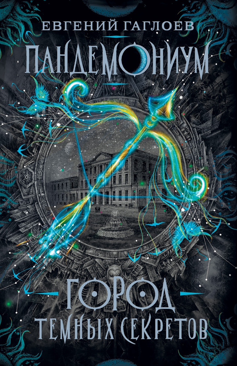 Пандемониум. Город темных секретов. Книга 1. #1