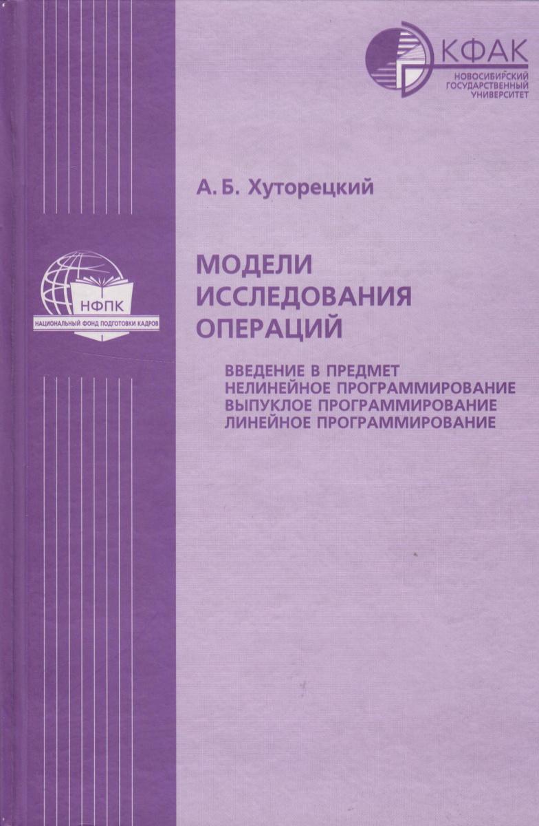 Модели исследования операций. Введение в предмет, нелинейное программирование, выпуклое программирование, #1