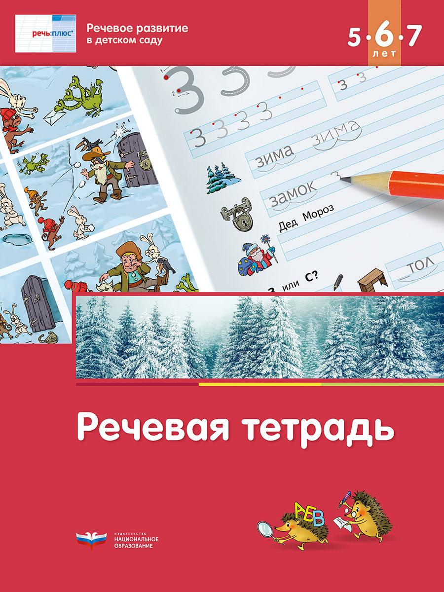 Речевая тетрадь для детей 5-6-7 лет | Вершинина Елена Александровна, Федосова Ирина Евгеньевна  #1