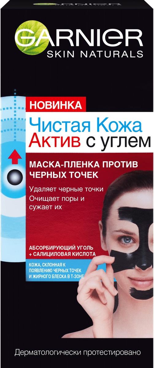 Garnier Маска-пленка для лица Чистая Кожа Актив с углем, с салициловой кислотой, против черных точек, #1