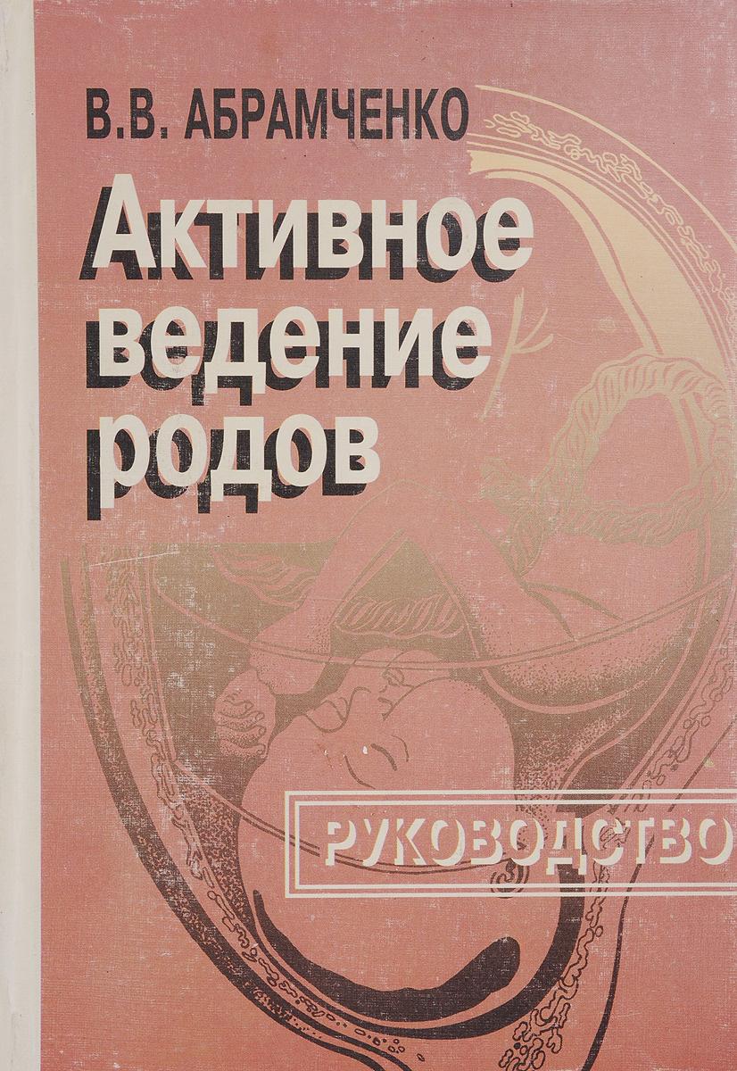 Активное ведение родов   Абрамченко Валерий Васильевич  #1