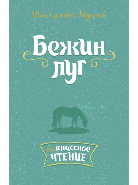 Бежин луг         Тургенев Иван Сергеевич #1