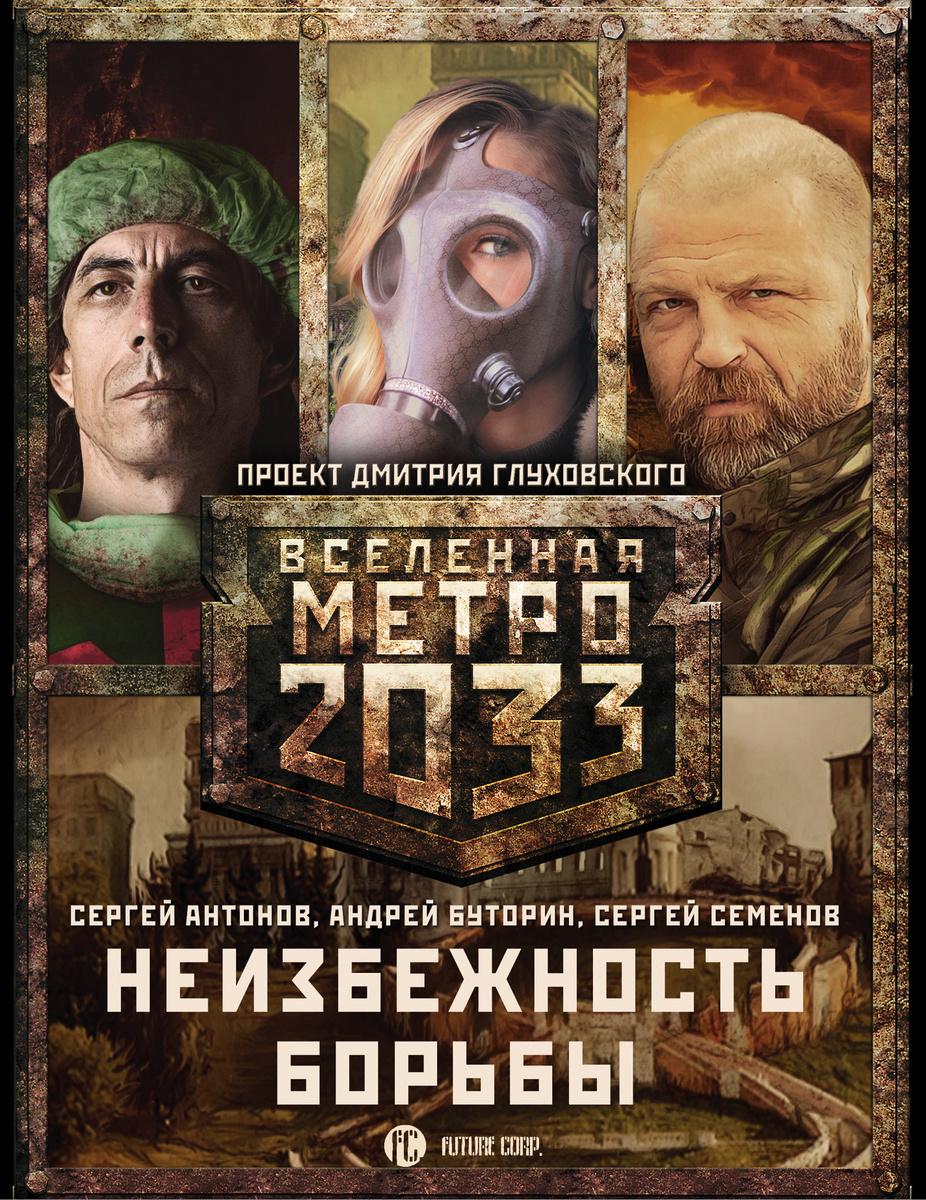Метро 2033: Неизбежность борьбы (комплект из 3 книг) #1