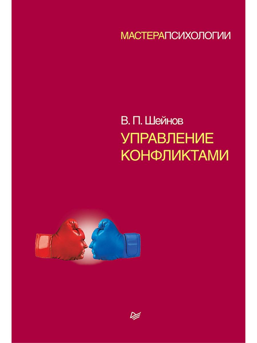 Управление конфликтами | Шейнов Виктор Павлович #1