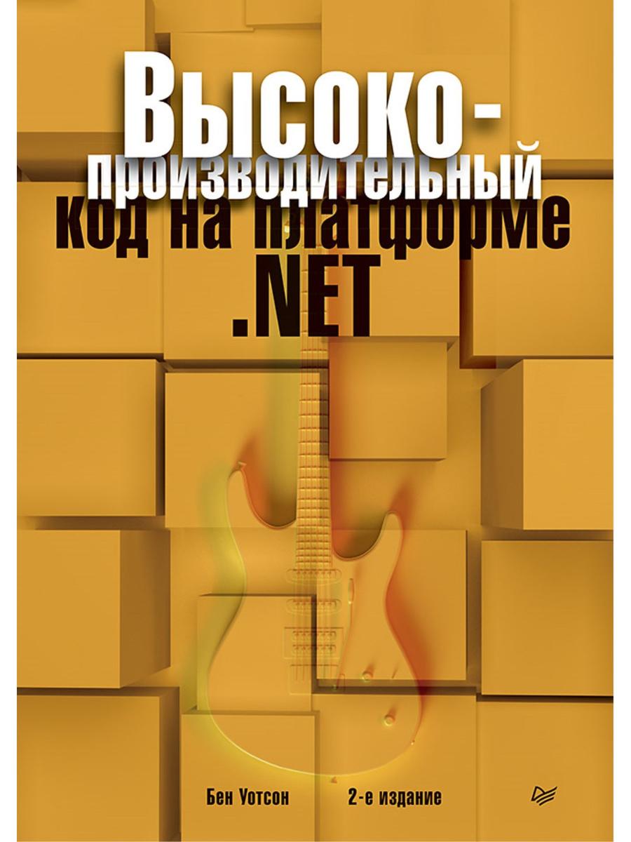 Высокопроизводительный код на платформе .NET | Ватсон Бен  #1