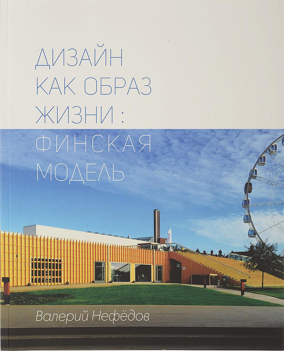 Дизайн как образ жизни. Финская модель | Нефедов Валерий А.  #1