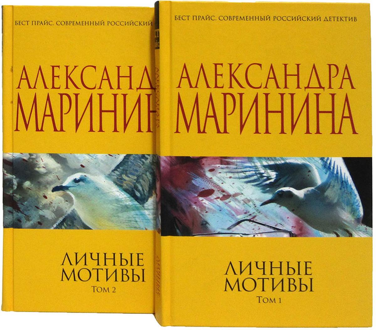 Личные мотивы (комплект из 2 книга) #1