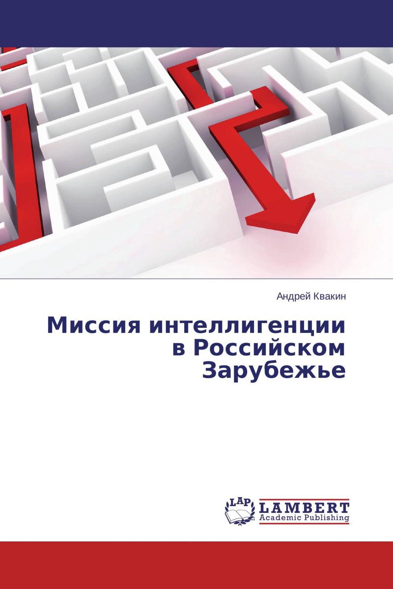 Миссия интеллигенции в Российском Зарубежье #1