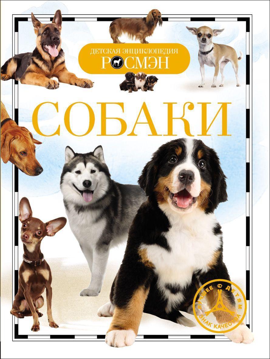 Собаки. Детская энциклопедия.   Травина Ирина Владимировна  #1