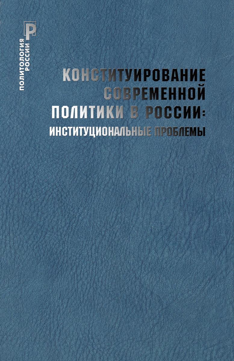 Конституирование современной политики в России: институциональные проблемы  #1