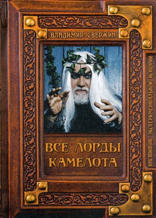 Все лорды Камелота | Свержин Владимир Игоревич #1