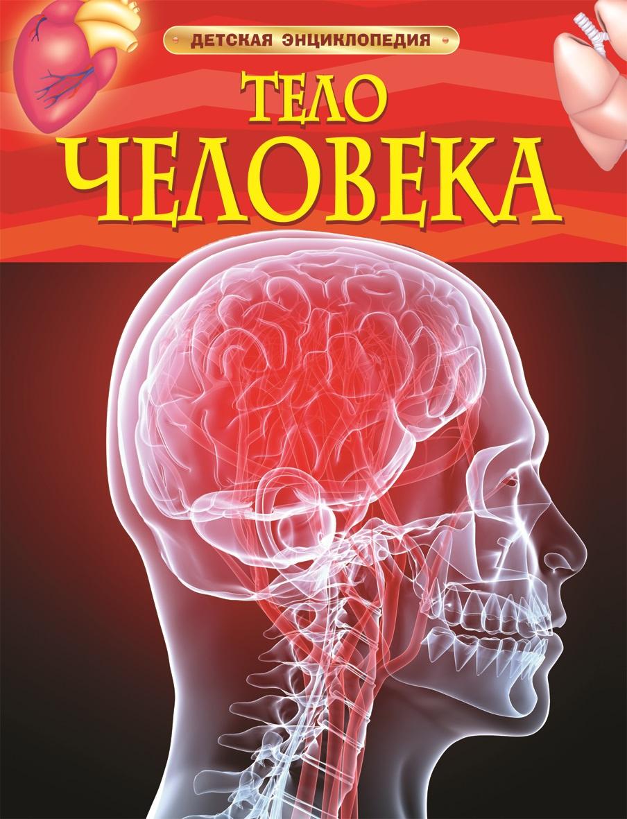 Тело человека. Детская энциклопедия.;Тело человека #1